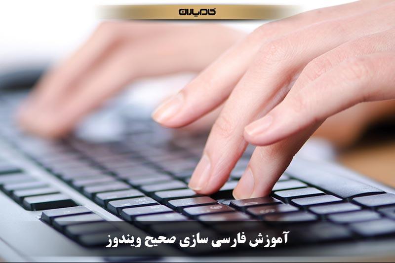 آموزش فارسی سازی صحیح ویندوز