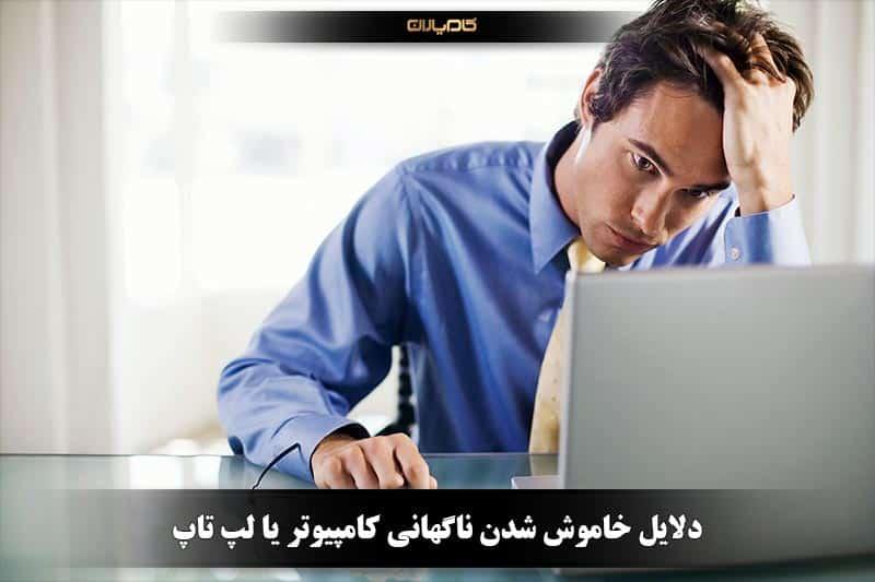 دلایل خاموش شدن ناگهانی کامپیوتر یا لپ تاپ دلایل خاموش شدن ناگهانی کامپیوتر یا لپ تاپ -                                                                                                   - دلایل خاموش شدن ناگهانی کامپیوتر یا لپ تاپ