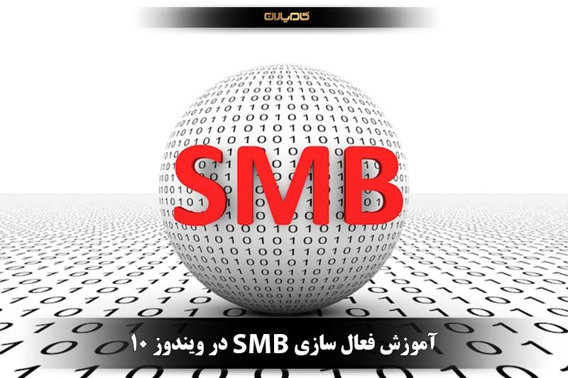 آموزش فعال سازی smb در ویندوز 10 -                              1 SMB                   10 - آموزش فعال سازی SMB در ویندوز 10